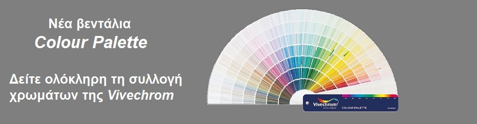 Νέα συλλογή Vivechrom Colour Palette